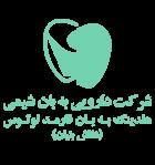 گروه-خلاق_creativegroup-vahid-kordlou_vahid-kordloo_mohammad-sadegh-majdi_وحید-کردلو_محمدصادق-مجدی- لوگو__logo شرکت دارویی بهبان شیمی